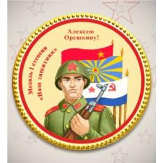 Именная шоколадная медаль «Служу Отчизне»