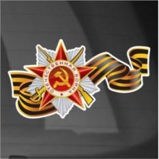 Наклейка на автомобиль Отечественная война
