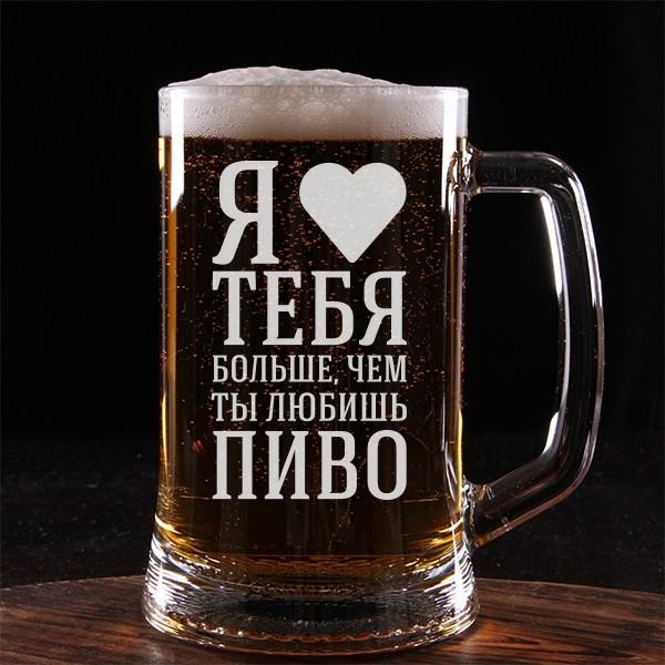 Пивная кружка Люблю тебя с Вашим именем