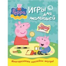 Игры для малышей с наклейками Свинка Пеппа