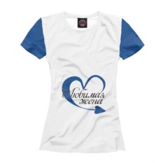 Женская футболка Любимая жена