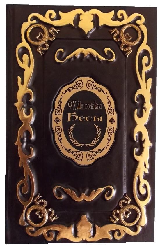 Подарочное издание «Достоевский. Бесы»