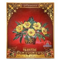 Набор для творчества «Цветы Семирамиды – Лютики»