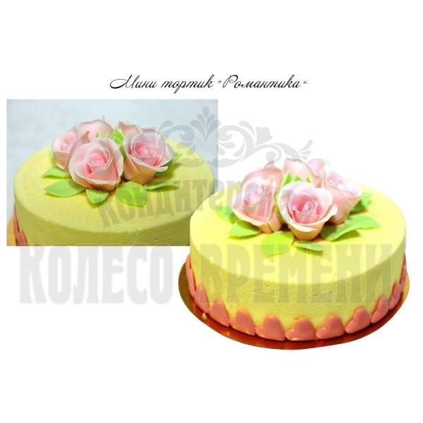Тортик «Романтика»