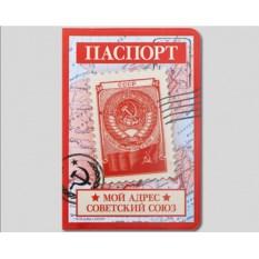 Обложка для паспорта «Мой адрес Советский союз»