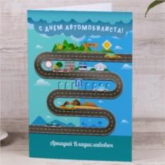 Именная открытка С Днём автомобилиста!