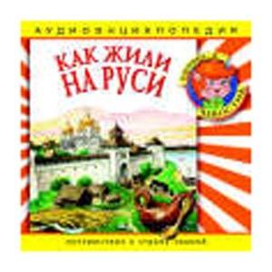 Как жили на Руси: аудиоэнциклопедия