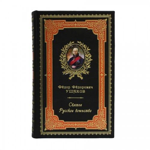 Книга Святое Русское воинство Ф.Ф.Ушаков