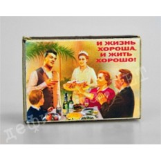 Спички сувенирные «И жизнь хороша»