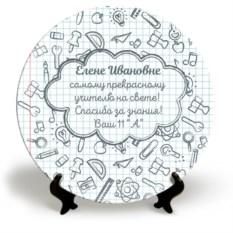Именная тарелка «Прекрасному учителю»