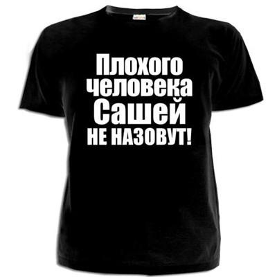 Мужская футболка 'Плохого человека Сашей не назовут'