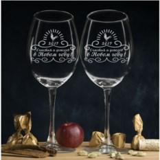 Комплект бокалов для вина Новогоднее поздравление