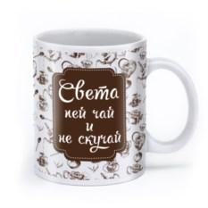 Именная кружка «Пей чай и не скучай»