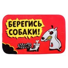 Придверный коврик Берегись собаки