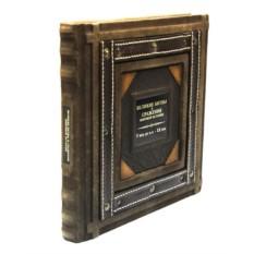 Подарочная книга Великие битвы и сражения мировой истории