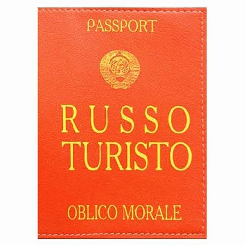 Обложка кожаная на паспорт Руссо туристо