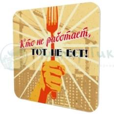 Подставка под чашку Кто не работает, тот не ест