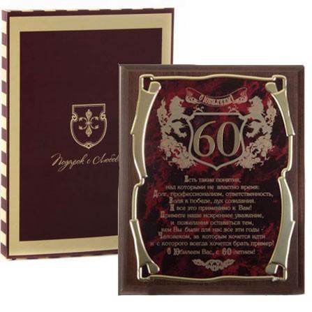 Подарочное панно С юбилеем 60 лет!