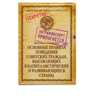 Обложка на паспорт Основные правила поведения