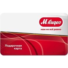 Подарочный сертификат «МВидео»