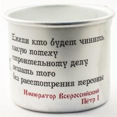 Алюминиевая кружка Петр-I. Строителям