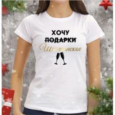 Женская футболка Хочу шампанское