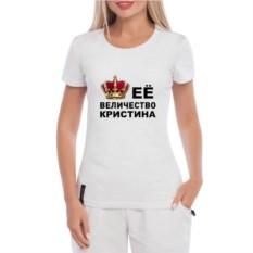 Женская футболка Её Величество Кристина