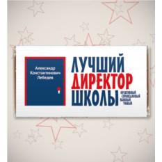 Именная шоколадная открытка «Лучший директор школы»
