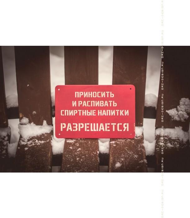 Металлическая табличка на дверь Распивать спиртные напитки