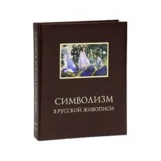 Книга Символизм в русской живописи