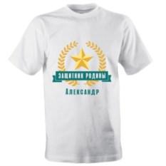 Именная мужская футболка «Защитник Родины»