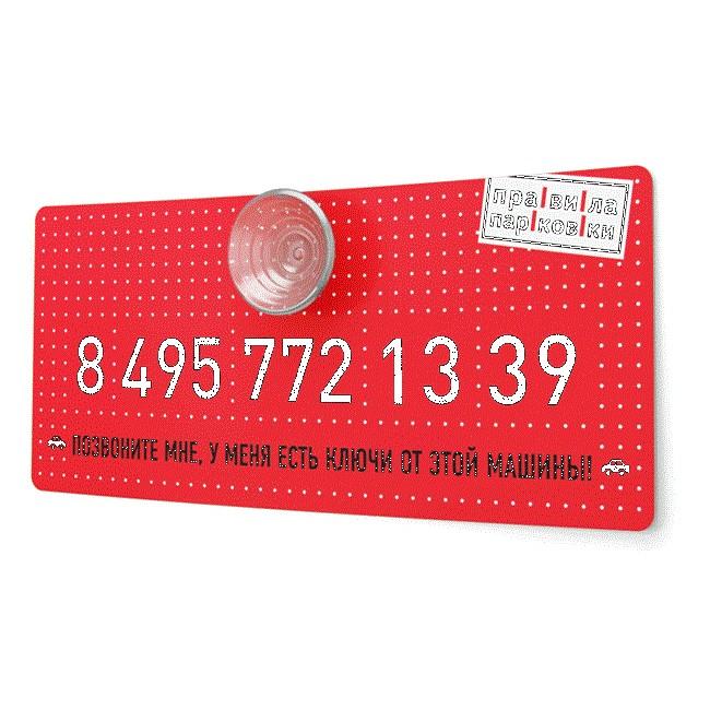 Парковочная визитка Броский и прямолинейный