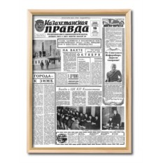 Поздравительная газета Казахстанская правда в раме Антик