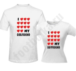 Футболки парные I love Boyfriend / Girlfriend