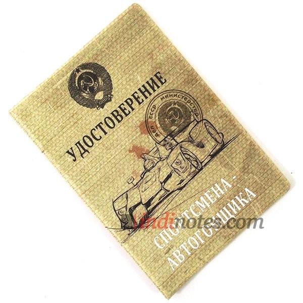 Обложка на паспорт «Спортсмена Автогонщика»