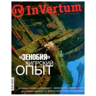 Журнал InVertum № 3 (06)/2009