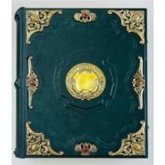 Родословная книга «Ювелирная Славянская» с накладкой «РК»