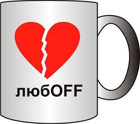 Прикольная кружка ЛюбОFF