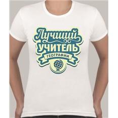 Женская футболка Лучший учитель географии