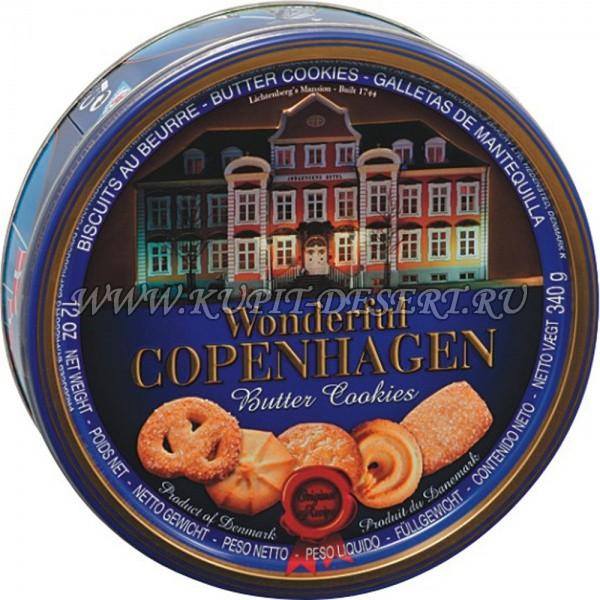 Печенье Копенгаген Jacobsens Bakery 340 г