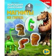 Наборы для творчества Магниты из гипса Хороший динозавр