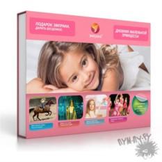 Приключение в подарок «Дневник маленькой принцессы»