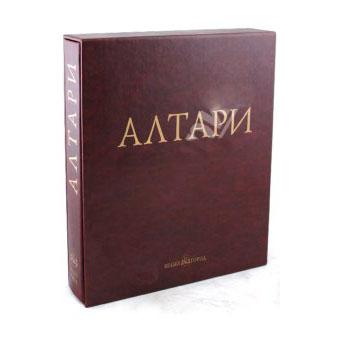 Альбом «Алтари»