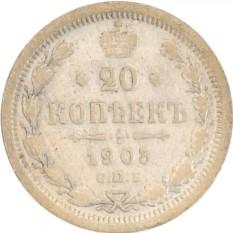 Монета 20 копеек 1903 года СПБ-АР