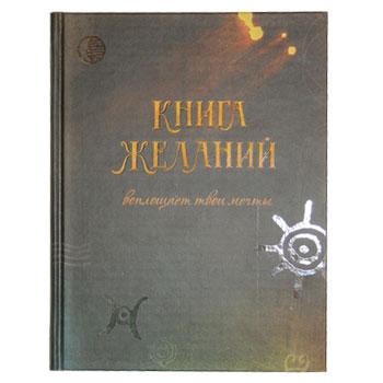 Книга Желаний Скачать Торрент - фото 7