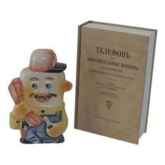 Штоф Телефонист в футляре в виде книги