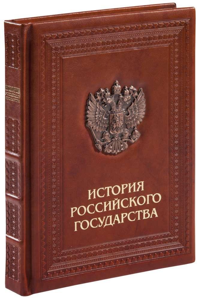Книга в кожаном переплете История  Государства Российского