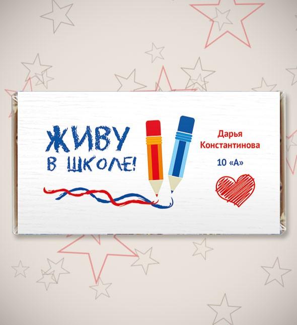 Именная шоколадная открытка «Живу в школе!»