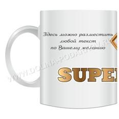 Кружка Супер шеф с вашей надписью