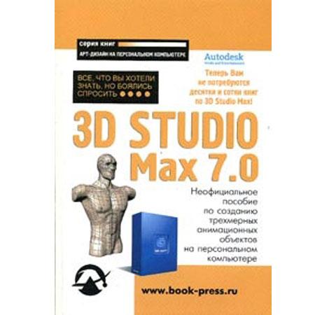 Мильчин «3D Studio Max 7.0»